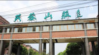翠竹芙蓉山庄