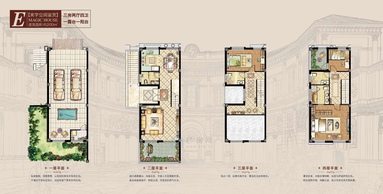 太平洋城中城 e户型三房两厅四卫200平方米