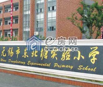无锡东北塘实验小学